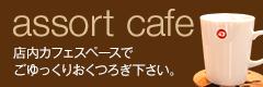 assort cafe 店内カフェスペースでごゆっくりおくつろぎ下さい。